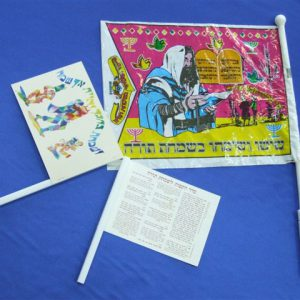 A variety of Torah joy flags of various sizes including a flag with a pole
