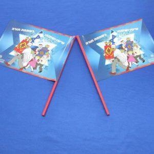 Banderas de papel para la alegría de la Torá