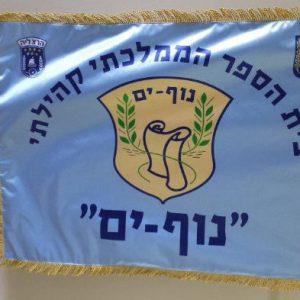 Bandera escolar impresa digitalmente en tejido satinado incluyendo farnezes