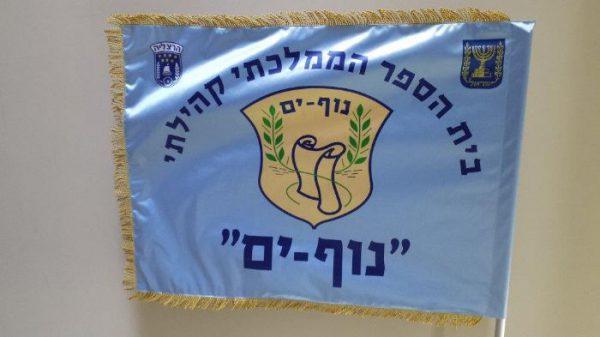 Цифровой печатный школьный флаг на атласной ткани, включая фарнезе