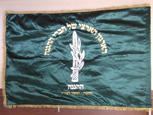 Флаг, поднятый на атласной ткани