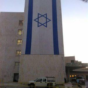 דגל 10 על 20 מטר בבית חולים מאיר