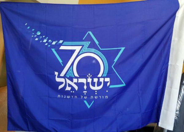 דגל ישראל לוגו שנת ה 70