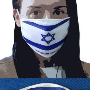 Корона маска с израильским флагом