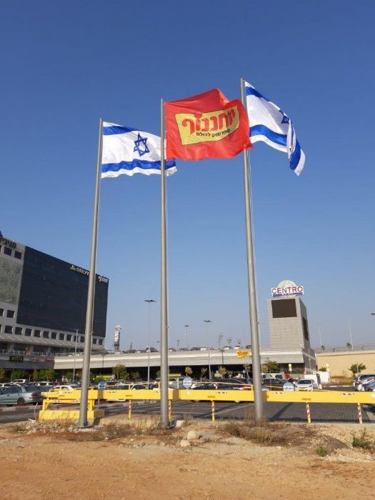 Installing תורן 12-foot connie steel flagpole with a size 270 by 370-centennian flag in Johnnoff Branch Centro Rehovot