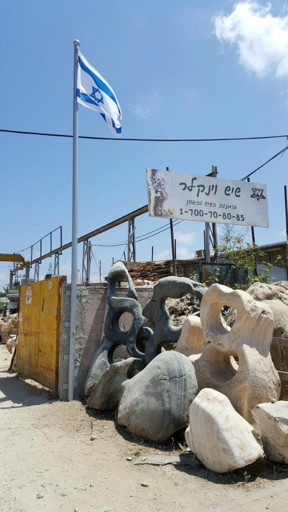 תורן 3 roasts 20 feet high at Sheshin Winkler in Netanya