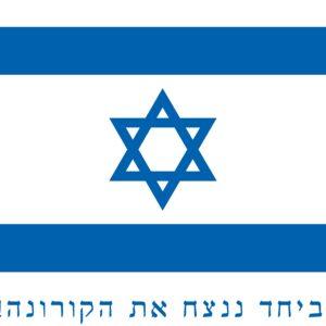 דגל ישראל קורונה