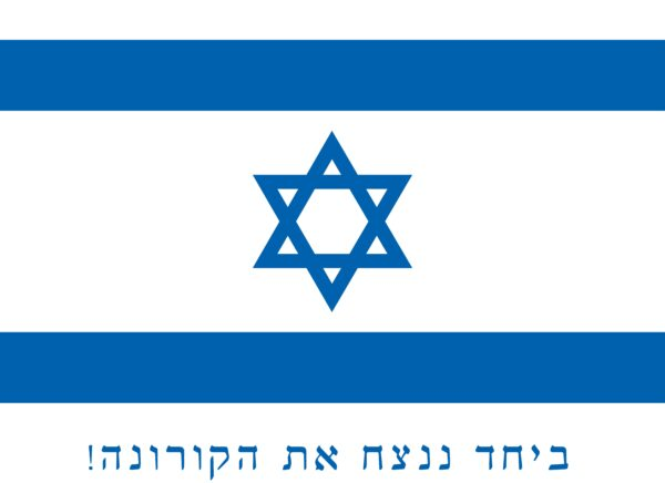 Flag of Israel Corona